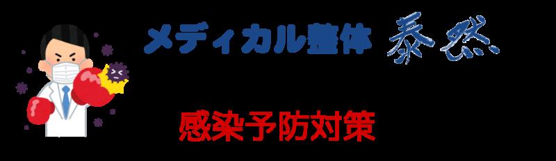 ncv_taisaku_m
